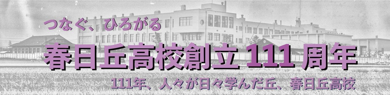 春日丘高校創立 111周年記念事業